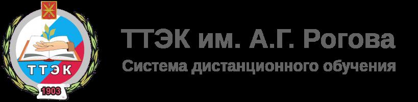 ТТЭК им. А.Г. Рогова
